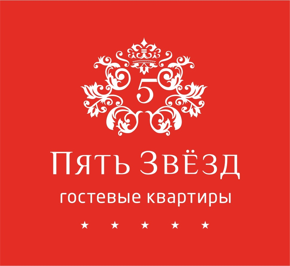"""Гостевые Квартиры """"Пять звёзд"""" Челябинск"""