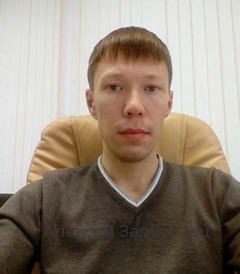 Алексей Задесенец