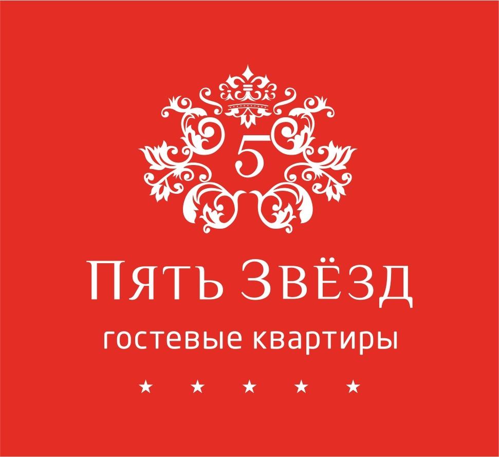 """Гостевые квартиры """"Пять Звёзд"""" Екатеринбург"""